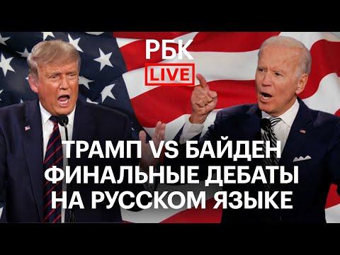 Трамп VS Байден: финальные дебаты на русском языке. Прямая трансляция на РБК