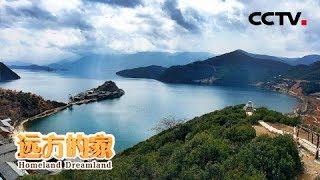 《远方的家》 20190917 长江行(29) 从会理到泸沽湖| CCTV中文国际