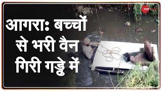 Agra: बच्चों से भरी Van हुई सड़क हादसे का शिकार, स्थानीय लोगों की मदद से निकाला गया बच्चों को | UP