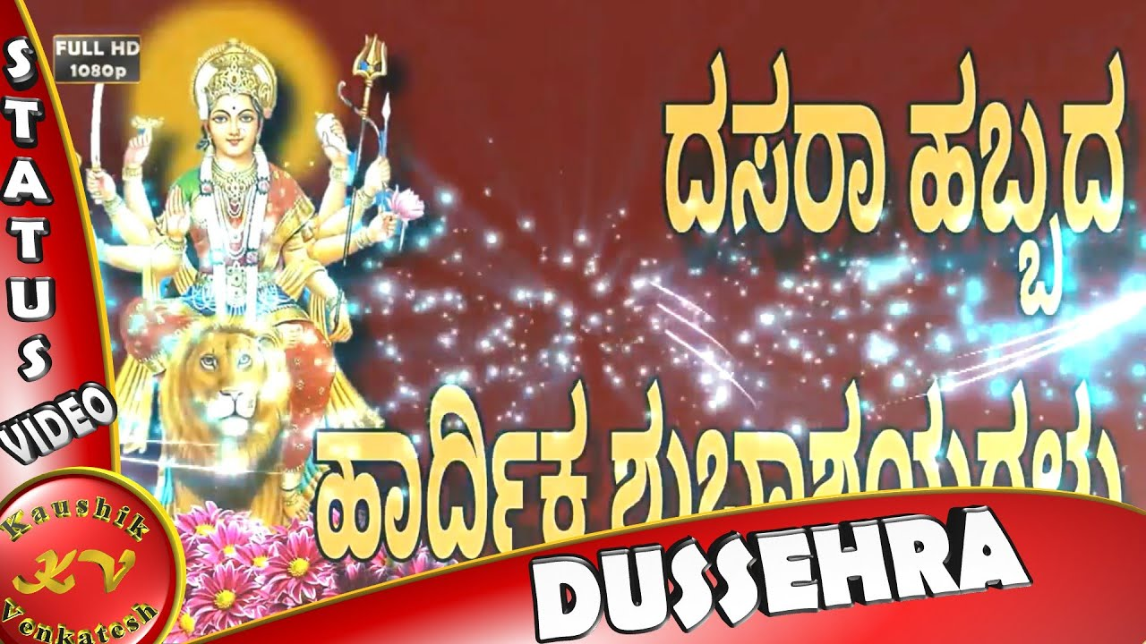 Happy Vijayadashami 2016,Dasara Wishes in Kannada,Greetings,Animated,Messages,Whatsapp Video