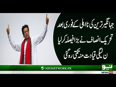 PTI Leaders Press Conference after SC Verdict | Neo News