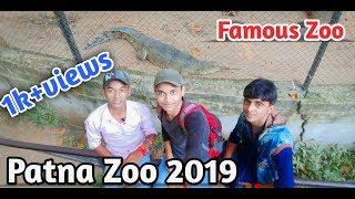 Chidiya ghar patna,couple park patna, sanjay gandhi jaivik udyan,patna zoo vlog 2018 , vlog2 ||catch