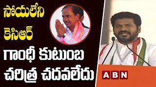 T-Congress Working President Revanth Reddy Speech At Congress Praja Garjana Sabha in Bhainsa