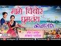 Mame Chimbor Ghumtay | Shankar Patil | Superhit Koligeete | JUKEBOX | Marathi Songs