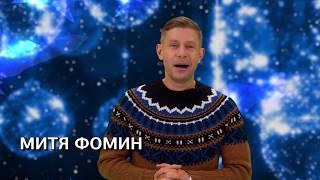 Поздравления для телезрителей Europa Plus Tv от Мити Фомина!