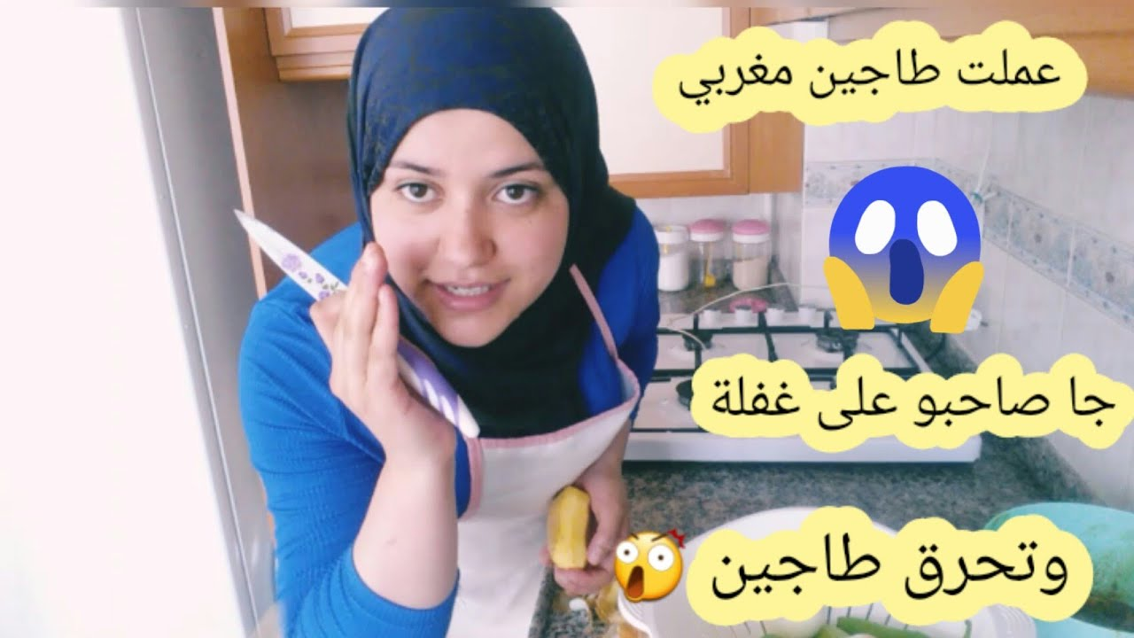 روتين الحدكات😁جا صحبو سوري على غفلة تبهدلت😫موت ديال ضحك