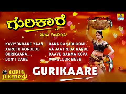ತುಳು ಜಾನಪದ ಗೀತೆ Janapada Tulu Song | Gurikaare Folk Tulu Songs