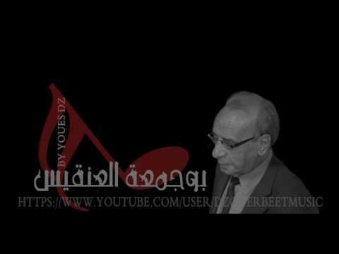 BOUDJEM3A EL ANKIS - ياطامع أطمع في الله Ya tame3 etma3 fELLAH