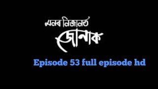 Monor Nijanot Junak episode 53 hd মনৰ নিজানত জোনাক
