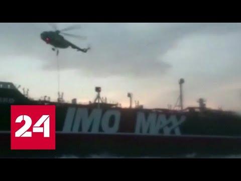 Иран может освободить танкер Stena Impero в ближайшее время - Россия 24