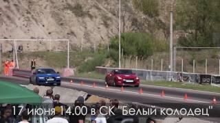 "Дрэг-рейсинг, I этап ЧФО в  СК ""Белый колодец"" - 17 июня"