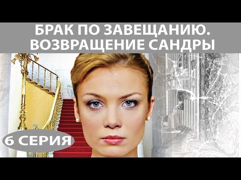 Сериал Брак по завещанию смотреть онлайн бесплатно 2009