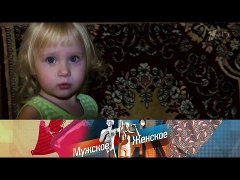 Мужское / Женское - Похищена средь бела дня.  Выпуск от13.12.2016