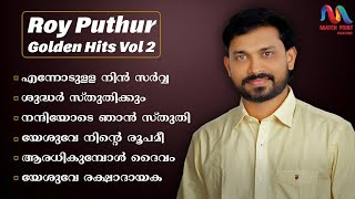 Roy Puthur Hits Vol.2   Malayalam Christian Devotional Songs   Match Point Faith  