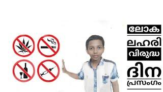 ലോക ലഹരി വിരുദ്ധ ദിന പ്രസംഗം..  world anti drug day   JUNE 26   BY MALABAR KIDS
