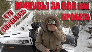 Снегоход Тайга Варяг 550 что произошло за 600 км пробега