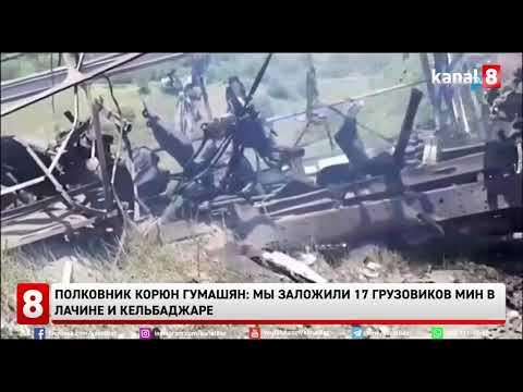 Полковник Корюн Гумашян: Мы заложили 17 грузовиков мин в Лачине и Кельбаджаре