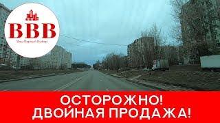 МОШЕННИК ДВАЖДЫ ПРОДАЛ КВАРТИРУ!