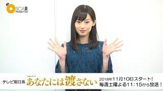 【井本彩花】ドラマ「あなたには渡さない」に出演!