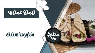 شاورما ستيك - إيمان عماري