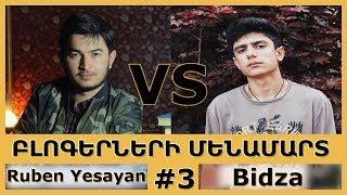 Ruben Yesayan VS Bidza // Բլոգերների մենամարտ #3: