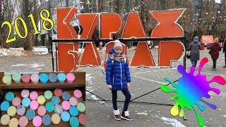 КУРАЖ БАЗАР СЛАЙМЫ- |  КИЕВ 17-18 ноября 2018| - Большая и весёлая барахолка Киева #ГОТОВЯТДЕТИ