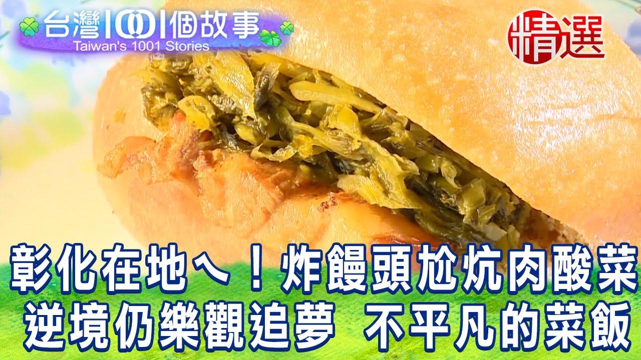 【台灣1001個故事 精選】彰化在地ㄟ!炸饅頭尬炕肉酸菜 逆境仍樂觀追夢 不平凡的菜飯|白心儀