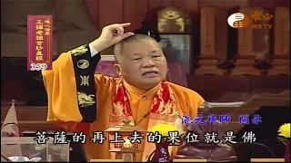 【王禪老祖玄妙真經359】  WXTV唯心電視台