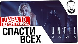 УЖАСЫ ДЕЗЕРТОДА • Until Dawn • СПАСТИ ВСЕХ - ГЛАВА 10