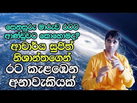 සෙනසුරු මාරුව ආචාර්ය සුජිත් නිශාන්තගෙන් රට කැළඹෙන අනාවැකියක් - Saturn Transit Sri Lanka Political