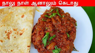 Side dish for chapathi,poori | Onion Tomato Thokku