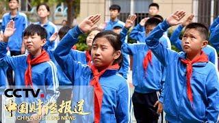 《中国财经报道》 20190902 11:00  CCTV财经