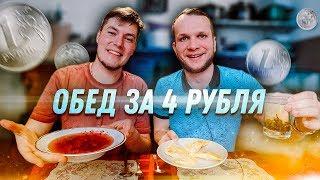Бомж Обед за 4 рубля с Яцкоборовским