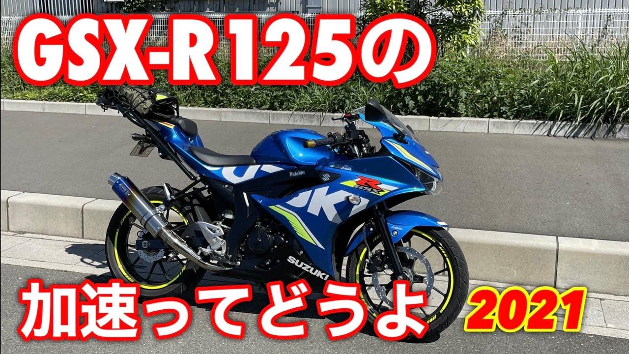 GSX-R125の加速ってどうよ【2021】