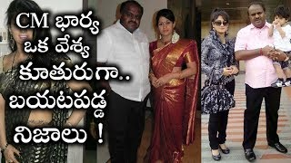 Karnataka CM's Wife Radhika Kumaraswamy Personal Life Secrets ! | Kumara Swamy Wife hot Videos