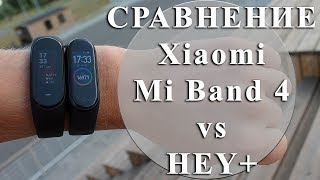 фитнес браслет Mi Band 4 Global против Hey, кто же лучше среди топов Xiaomi?