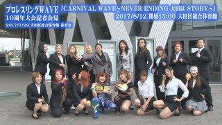プロレスリングWAVE 10th anniversary『CARNIVAL WAVE~NEVER ENDING大田区STORY~』記者会見 2017/7/29 春日萌花 検索動画 5