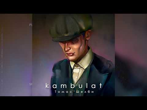 Kambulat — Томас Шелби