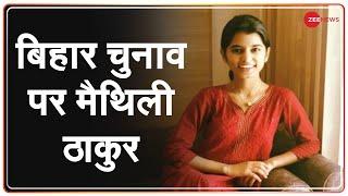 Exclusive: Bihar में ई छै पर Maithili Thakur | Bihar Assembly election 2020