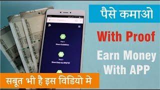 इस App से काम करके आप घर बैठे पैसे कमा सकते है | सबूत भी देख लो