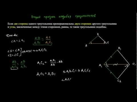 Видео урок: Первый признак подобия треугольников