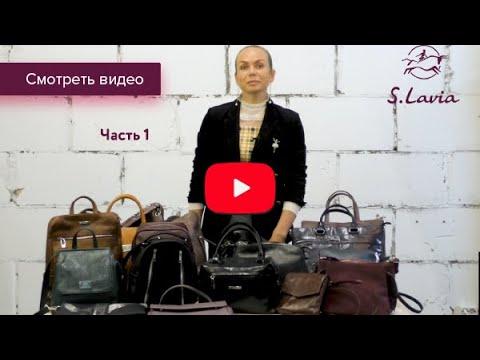 Как помочь выбрать сумку покупателю | Все о формах сумок
