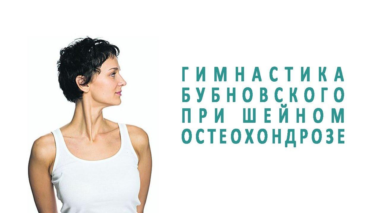 отличная лечебная физкультура по бубновскому при шейном остеохондрозе Новые серии