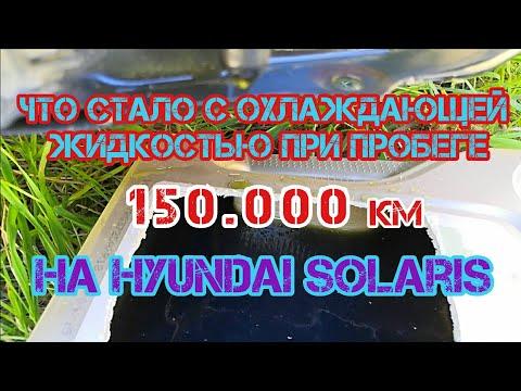 Что стало с охлаждающей жидкостью при пробеге 150.000 км на Hyundai Solaris