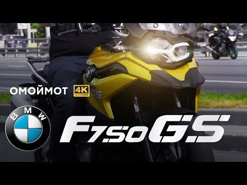 BMW F 750 GS 2018 – новый Гусь! Обзор мотоцикла БМВ Омоймот