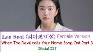OST Part 3 When the devil calls your name Lee Seol (이설) - Talk To Oneself (혼잣말)