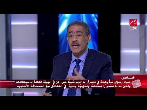 ضياء رشوان: 730 مراسلا زائرا ومقيما بمصر طلبوا تغطية الانتخابات الرئاسية