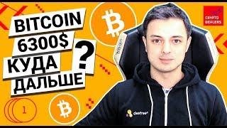Биткоин прогноз. Bitcoin 6800$ куда дальше?