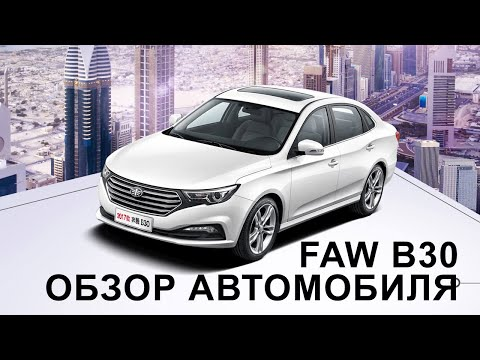 Обзор FAW B30