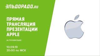«Прямая трансляция презентации Apple на русском языке»